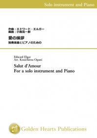【独奏楽器&ピアノ 楽譜】<br>愛の挨拶 独奏楽器とピアノのための <br>作曲:エドワード・エルガー<br>編曲:小國晃一郎<br>