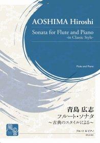 (楽譜) フルート・ソナタ:古典のスタイルによる / 作曲:青島広志 (フルート&ピアノ)(スコア+パート譜セット)