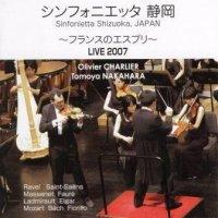 (CD) 〜フランスのエスプリ〜 LIVE2007 / 演奏:シンフォニエッタ 静岡 (管弦楽)