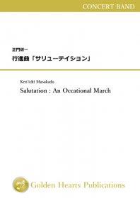 【吹奏楽 楽譜】<br>行進曲「サリューテイション」 <br>作曲:正門研一<br>