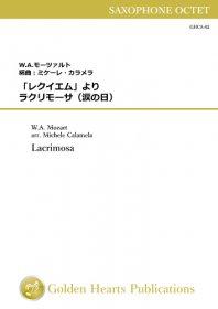 【サクソフォーン8重奏 楽譜】<br>「レクイエム」より ラクリモーサ(涙の日) <br>W.A.モーツァルト 編曲:ミケーレ・カラメラ<br>