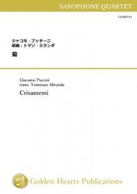 【サクソフォーン4重奏 楽譜】<br>菊 <br>ジャコモ・プッチーニ 編曲:トマゾ・ミランダ<br>