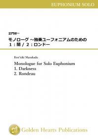 【ユーフォニアム独奏 楽譜】<br>モノローグ(1:闇 / 2:ロンドー) <br>作曲:正門研一<br>
