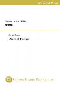 【マリンバ 楽譜】<br>蛍の舞 <br>作曲:スーユー・ホァン<br>