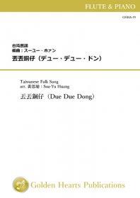 【フルート&ピアノ 楽譜】<br>デュー・デュー・ドン <br>台湾民謡 編曲:スーユー・ホァン<br>