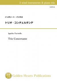【管楽器+ピアノ3重奏】<br>トリオ・コンチェルタンテ <br>作曲:イッポリート・パリネロ<br>