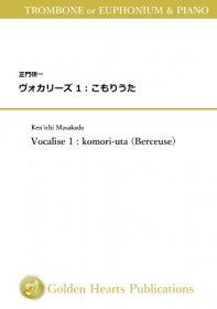 【トロンボーン or ユーフォニアム&ピアノ 楽譜】<br>ヴォカリーズ 1 : こもりうた <br>作曲:正門研一<br>