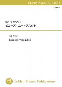【ユーフォニアム&ピアノ 楽譜】ビコーズ・ユー・アスクト <br>作曲:ロブ・ウィッフィン
