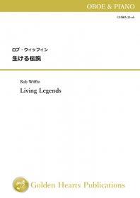【オーボエ&ピアノ 楽譜】生ける伝説 <br>作曲:ロブ・ウィッフィン