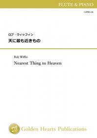 【フルート&ピアノ 楽譜】天に最も近きもの <br>作曲:ロブ・ウィッフィン