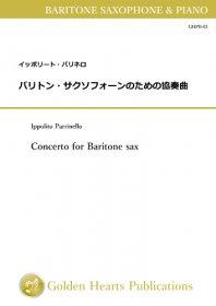 【B.Sax&ピアノ 楽譜】<br>バリトン・サクソフォーンのための協奏曲 <br>作曲:イッポリート・パリネロ<br>