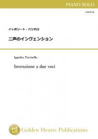 【ピアノソロ 楽譜】<br>二声のインヴェンション <br>作曲:イッポリート・パリネロ<br>
