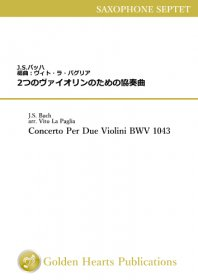 【サクソフォーン7重奏 楽譜】<br>2つのヴァイオリンのための協奏曲 全楽章セット <br>J.S.バッハ 編曲:ヴィト・ラ・パグリア<br>