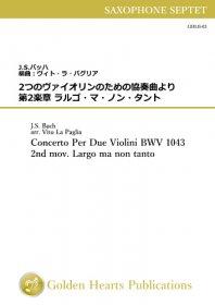 【サクソフォーン7重奏 楽譜】<br>2つのヴァイオリンのための協奏曲<br>第2楽章 ラルゴ・マ・ノン・タント <br>J.S.バッハ 編曲:ヴィト・ラ・パグリア<br>