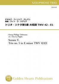 【サクソフォーン3重奏 楽譜】<br>トリオ・ソナタ第5番 ホ短調 TWV 42:E1 <br>テレマン 編曲:ヴィト・ラ・パグリア<br>
