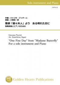 【独奏楽器&ピアノ 楽譜】<br>歌劇「蝶々夫人」より ある晴れた日に 独奏楽器とピアノのための <br>作曲:ジャコモ・プッチーニ<br>編曲:小國晃一郎<br>