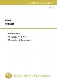 【クラリネット4重奏 楽譜】<br>羽根の音 <br>作曲:藤野兼平<br>