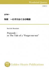 【木管四重奏 楽譜】<br>牧歌 〜わすれなぐさの物語 <br>作曲:正門研一<br>