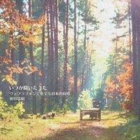 (CD) いつか聞いたうた ヴィブラフォンで奏でる日本の叙情 / 演奏:會田瑞樹 (ヴィブラフォン)