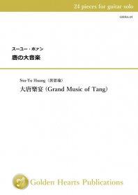 【ギター独奏 楽譜】<br>唐の大音楽 <br>作曲:スーユー・ホァン<br>