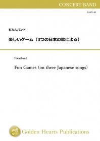 【吹奏楽 楽譜】<br>楽しいゲーム(3つの日本の歌による) <br>作曲:ピカルバンド<br>