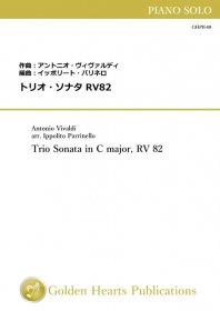 【ピアノソロ 楽譜】<br>トリオ・ソナタ RV82 <br>作曲:アントニオ・ヴィヴァルディ <br>編曲:イッポリート・パリネロ<br>
