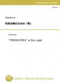 【吹奏楽 楽譜】<br>初見合奏のための「春」 <br>作曲:ピカルバンド<br>