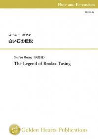 【フルート&パーカッション 楽譜】<br>白い石の伝説 <br>作曲:スーユー・ホァン<br>