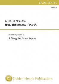 【金管7重奏 楽譜】<br>ソング <br>作曲:ルーメン・ボイヤジェフJr.<br>