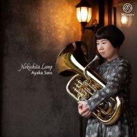 (CD / SACD Hybrid) 軒下ランプ / 演奏:佐藤采香 (ユーフォニアム)