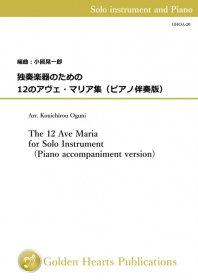 【独奏楽器 楽譜】<br>独奏楽器のための12のアヴェ・マリア集(ピアノ伴奏版)<br>編曲:小國晃一郎<br>