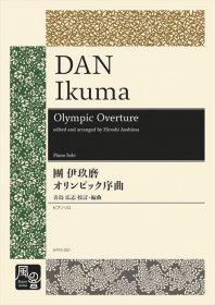 (楽譜) オリンピック序曲 / 作曲:團 伊玖磨 校訂・編曲:青島広志 (ピアノソロ)