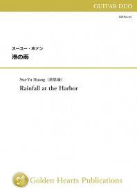 【ギターデュオ 楽譜】<br>港の雨 <br>作曲:スーユー・ホァン<br>