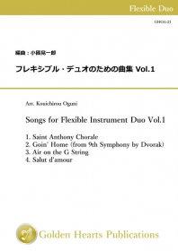 【フレキシブル2重奏 楽譜】<br>フレキシブル・デュオのための曲集 Vol.1 <br>編曲:小國晃一郎<br>