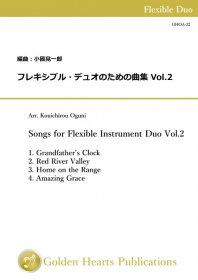 【フレキシブル2重奏 楽譜】<br>フレキシブル・デュオのための曲集 Vol.2 <br>編曲:小國晃一郎<br>