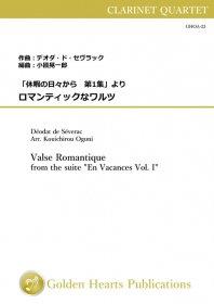 【クラリネット4重奏 楽譜】<br>「休暇の日々から 第1集」より ロマンティックなワルツ <br>作曲:デオダ・ド・セヴラック <br>編曲:小國晃一郎<br>