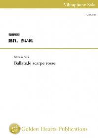 【ヴィブラフォン 楽譜】<br>踊れ、赤い靴 <br>作曲:會田瑞樹<br>