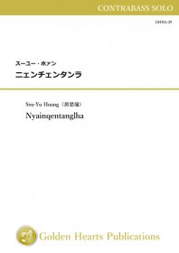 【コントラバス独奏 楽譜】<br>ニェンチェンタンラ <br>作曲:スーユー・ホァン<br>