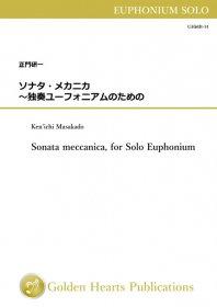 【ユーフォニアム独奏 楽譜】<br>ソナタ・メカニカ 〜独奏ユーフォニアムのための <br>作曲:正門研一<br>