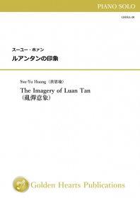 【ピアノ独奏 楽譜】<br>ルアンタンの印象 <br>作曲:スーユー・ホァン<br>