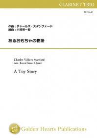【クラリネット3重奏 楽譜】<br>あるおもちゃの物語 <br>作曲:チャールズ・スタンフォード <br>編曲:小國晃一郎<br>