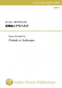 【フルート4重奏+ハープ 楽譜】<br>前奏曲とアラベスク <br>作曲:ルーメン・ボイヤジェフJr.<br>