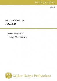 【フルート4重奏 楽譜】<br>3つの小品 <br>作曲:ルーメン・ボイヤジェフJr.<br>