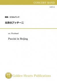 【吹奏楽 楽譜】<br>北京のプッチーニ <br>編曲:ピカルバンド<br>