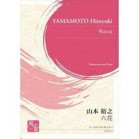 (楽譜) 六花 / 作曲:山本裕之 (ユーフォニアム&ピアノ)