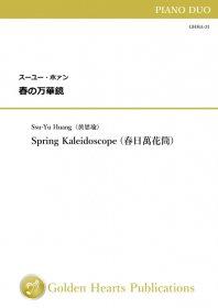 【ピアノデュオ 楽譜】<br>春の万華鏡 <br>作曲:スーユー・ホァン<br>