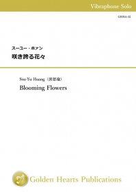 【ヴィブラフォンソロ 楽譜】<br>咲き誇る花々 <br>作曲:スーユー・ホァン<br>