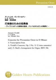 【打楽器3〜8重奏 楽譜】<br>打楽器のための協奏曲 - ヴィヴァルディの調和の霊感、バッハのオルガンの残照に - <br>作曲:ヴィヴァルディ/ J. S. バッハ <br>編曲:會田瑞樹<br>