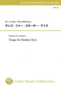 【アルト・サクソフォーン&ピアノ 楽譜】<br>タンゴ・フォー・スモーキー・アイズ <br>作曲:ディートリヒ・ヴァンアケリェン<br>