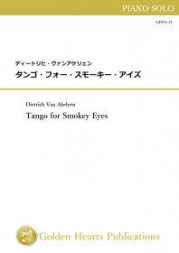 【ピアノ 楽譜】<br>タンゴ・フォー・スモーキー・アイズ <br>作曲:ディートリヒ・ヴァンアケリェン<br>